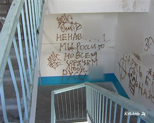 «Факты 24»: вандалов, разрисовавших подъезд дома в Краснодаре накажут, аэропорт Сочи признали лучшим в стране