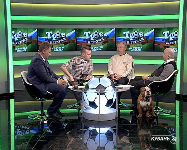 «Трое в гетрах, не считая собаки»: игровой кризис ФК «Краснодар», гость — Юрий Чеботарев