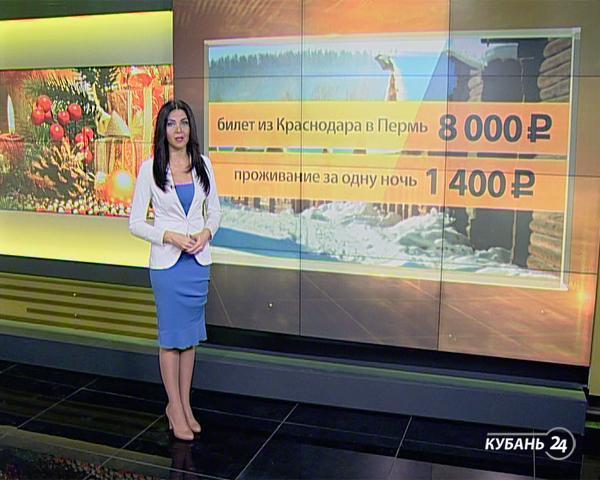 «Факты 24»: как кубанцы отреагировали на ситуацию с Турцией, где недорого встретить Новый год в России
