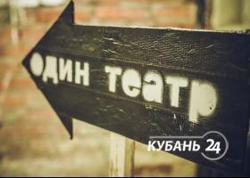 Премьера спектакля «Сиротливый запад» в Краснодаре