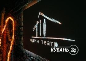 Спектакль по Бунину «Небесные беглецы» в «Одном театре»