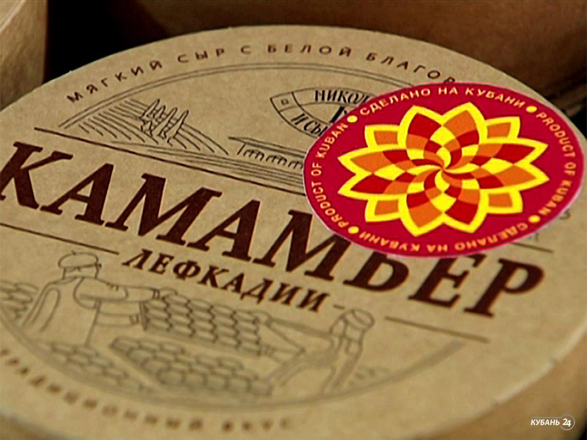 «Факты 24»: товарный знак «Сделано на Кубани» выведут на рынок в следующем году, на телеканале «Кубань 24» прошел благотворительный телемарафон