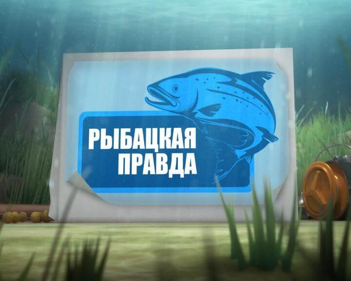 Рыбацкая правда