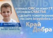 «Край Добра». Ваня Махринов