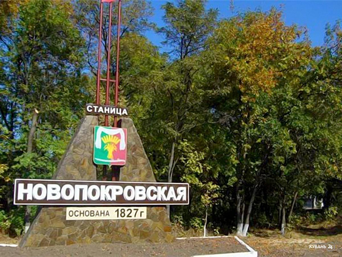 В Новопокровском районе поздравят участников акции «Имя Кубани»