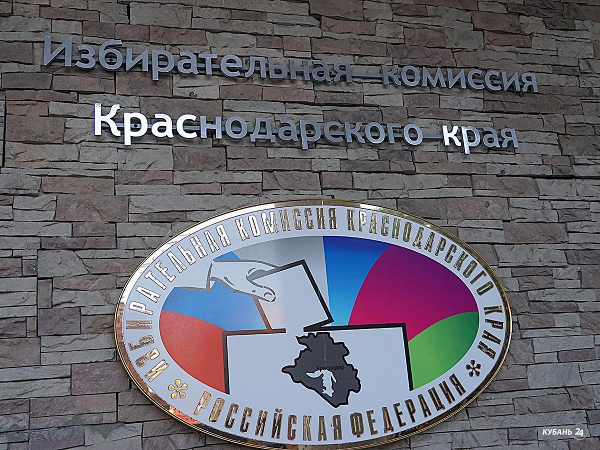 «Факты 24»: в крайизбиркоме вручили удостоверения новым депутатам ЗСК , в Краснодарском крае с начала года из окон выпали 22 ребенка