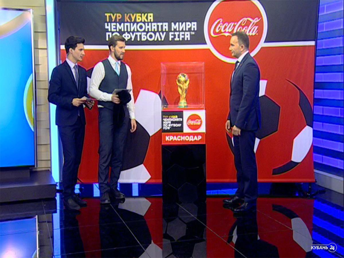 Официальный представитель Coca-Cola в России Олег Пилецкий: для нас большая честь привезти этот кубок в Краснодарский край