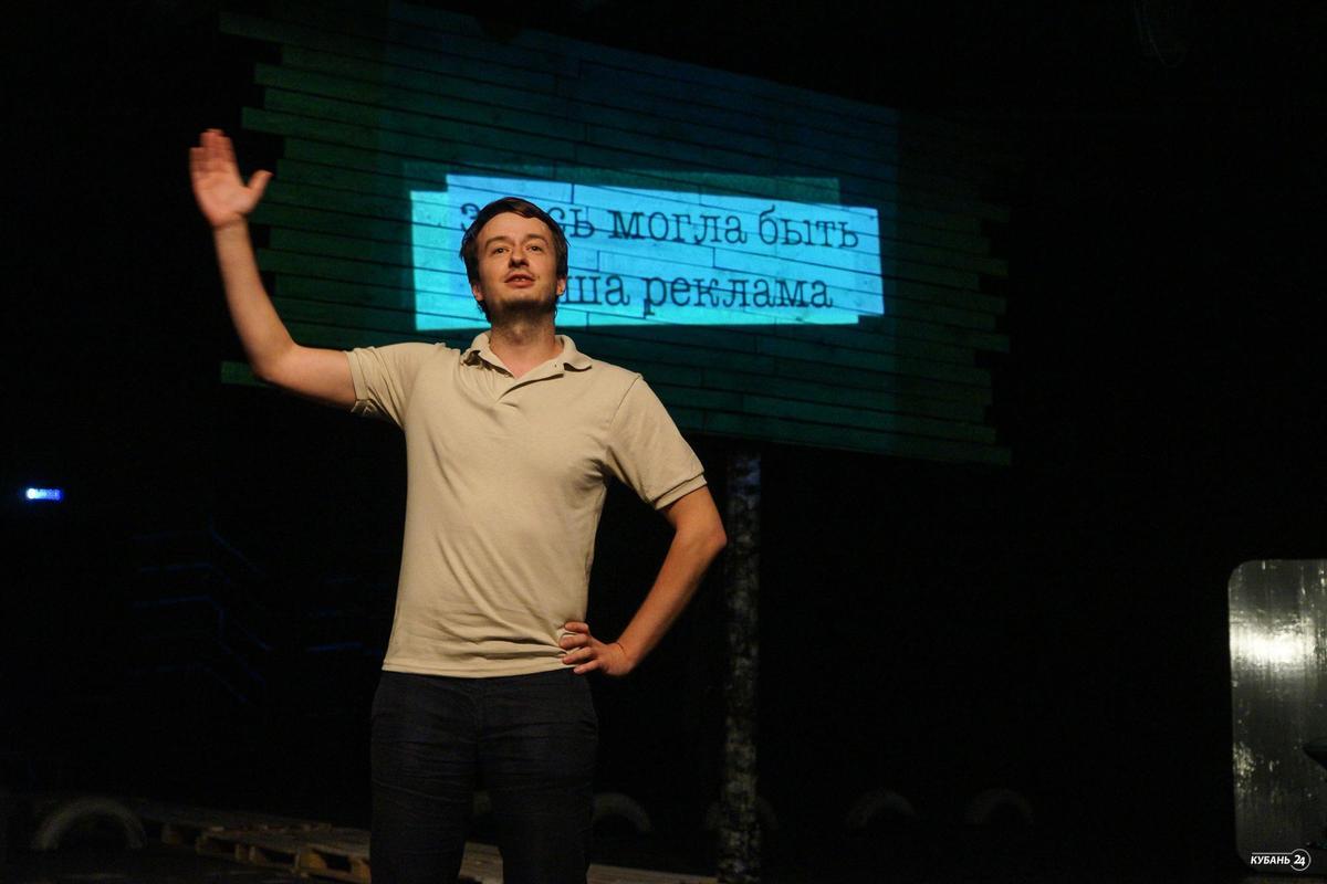 Предпремьерный показ спектакля «С училища» в Краснодаре