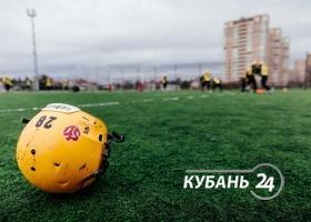 Закрытие сезона американского футбола в Краснодаре