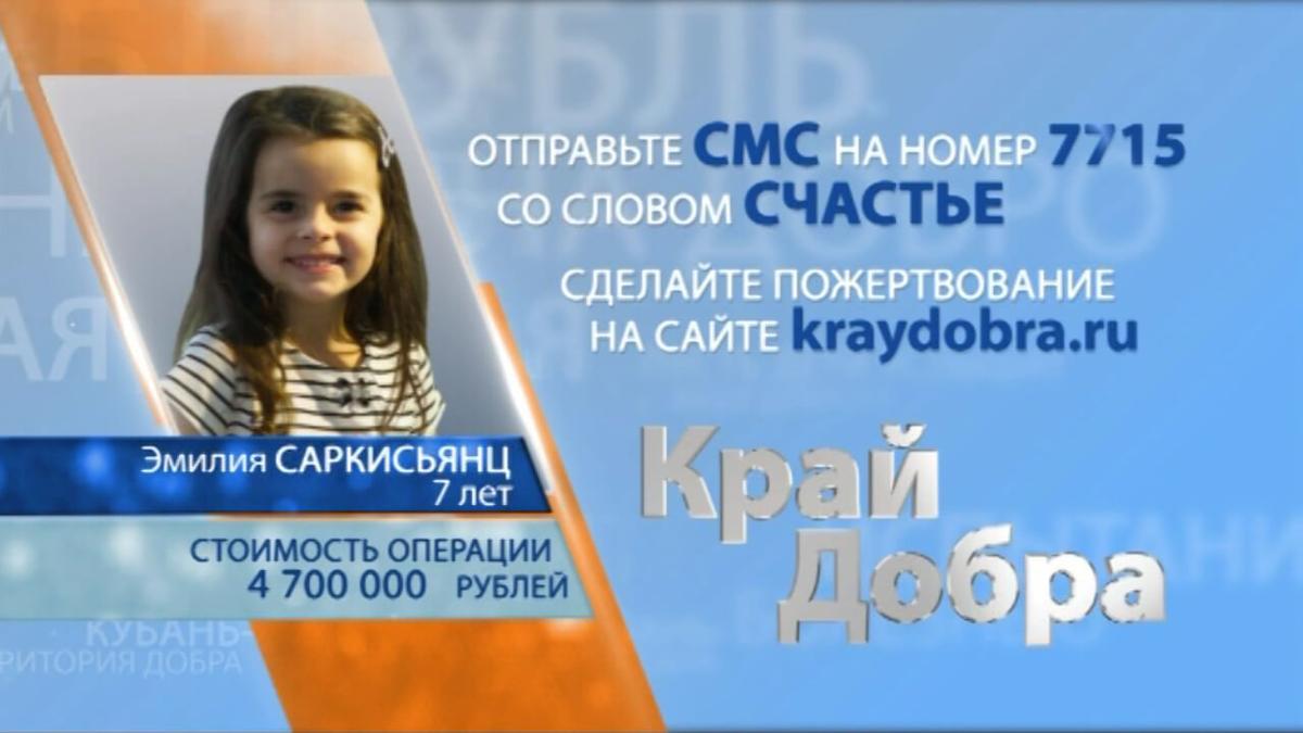 «Край Добра». Эмилия Саркисьянц