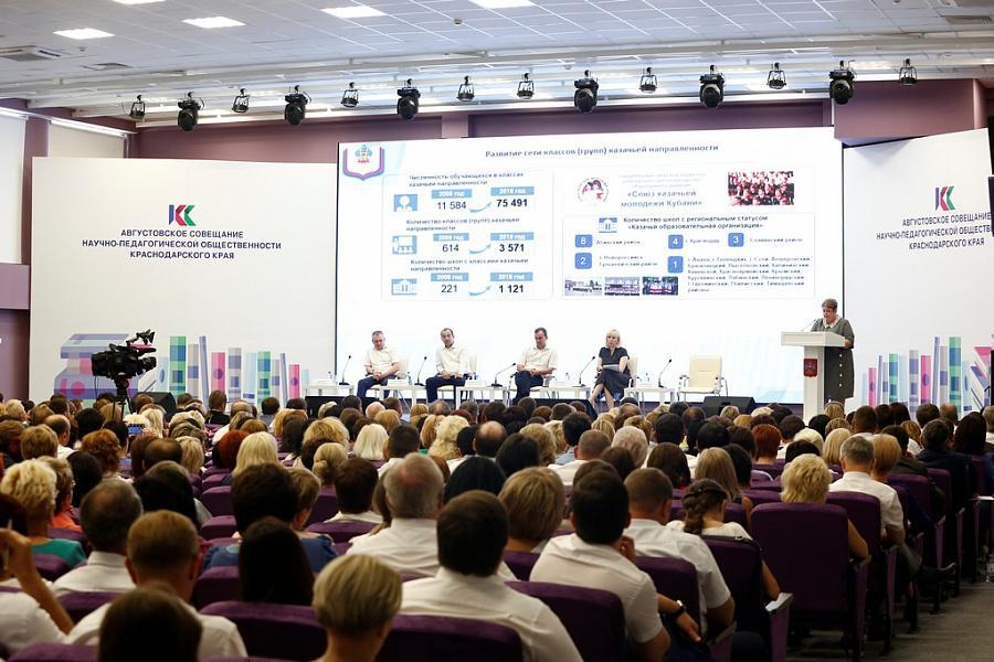 «Факты 24»: в Краснодаре прошел всекубанский педсовет с участием Вениамина Кондратьева, на Кубани в акции «Ночь кино» приняли участие более 290 тыс. зрителей