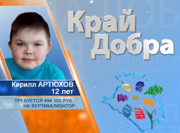 «Край добра». Кирилл Артюхов