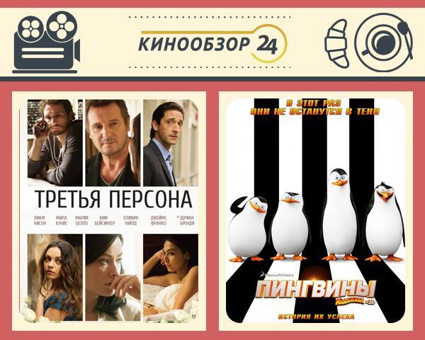Кинообзор 24: пусть никто не уйдет обиженным