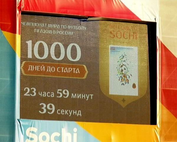 Россияне отметили тысячу дней до начала ЧМ по футболу — 2018