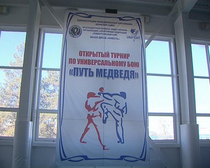 В Абинске впервые прошел открытый турнир по универсальному бою