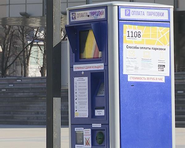 В Краснодаре начали использовать современные технологии для оплаты парковок