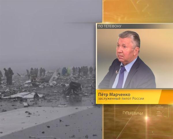 Заслуженный пилот РФ поделился мнением о причинах крушения самолета в Ростове
