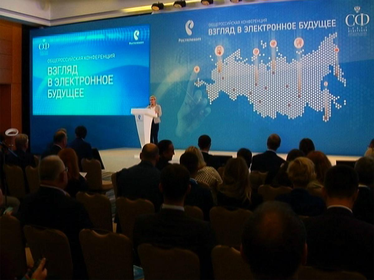 В Сочи прошла общероссийская конференция «Взгляд в электронное будущее»