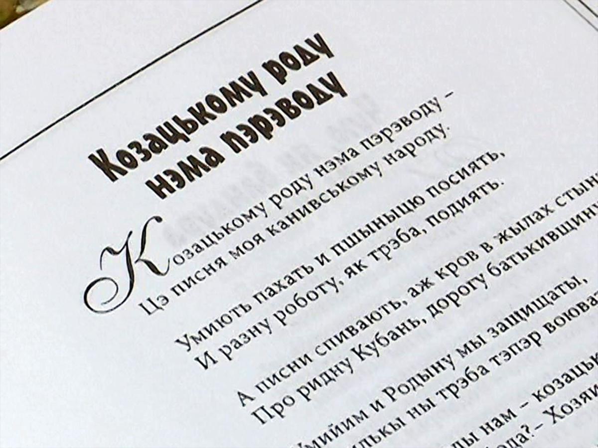 Поэтесса из Каневской издала книгу со стихами на балачке
