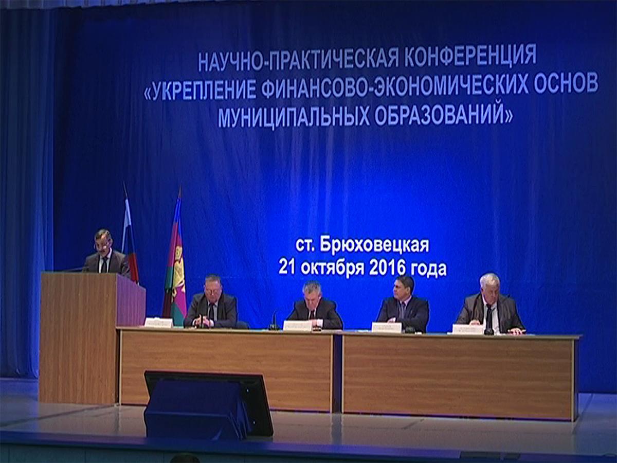 Укрепление экономики районов Кубани обсудили на научно-практической конференции
