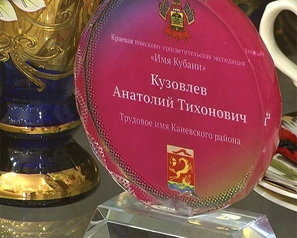 Почетный гражданин Каневского района Анатолий Кузовлев номинирован на звание «Имя Кубани»