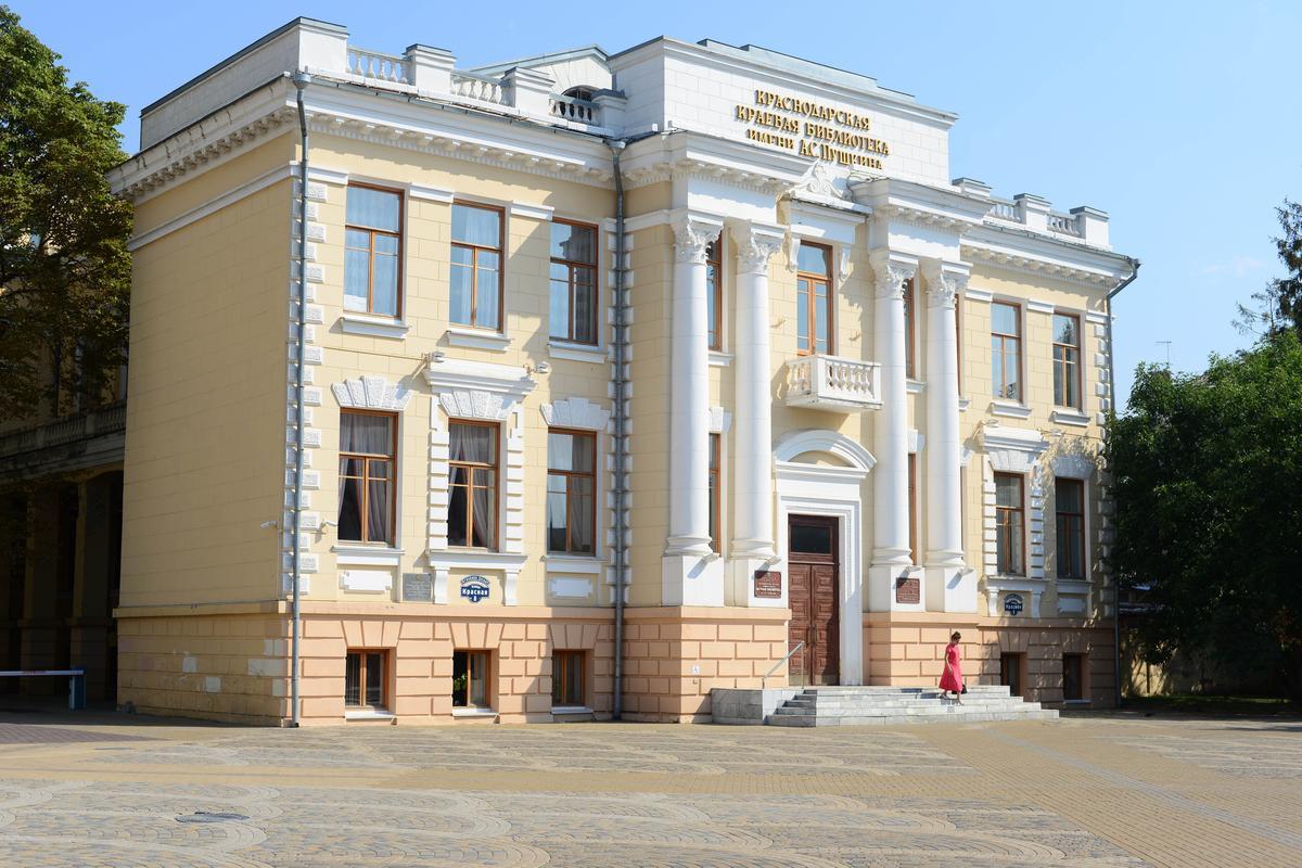 Краснодарская библиотека имени Пушкина насчитывает почти 1,5 млн книг
