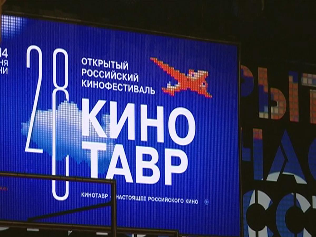 В Сочи прошло открытие XXVIII фестиваля «Кинотавр»