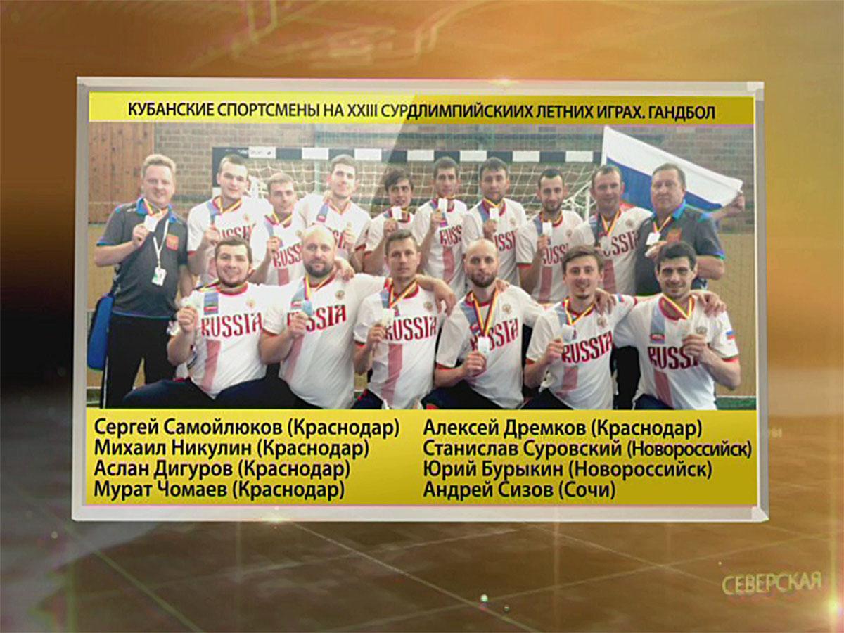 Кто представит Кубань на XXIII Сурдлимпийских играх