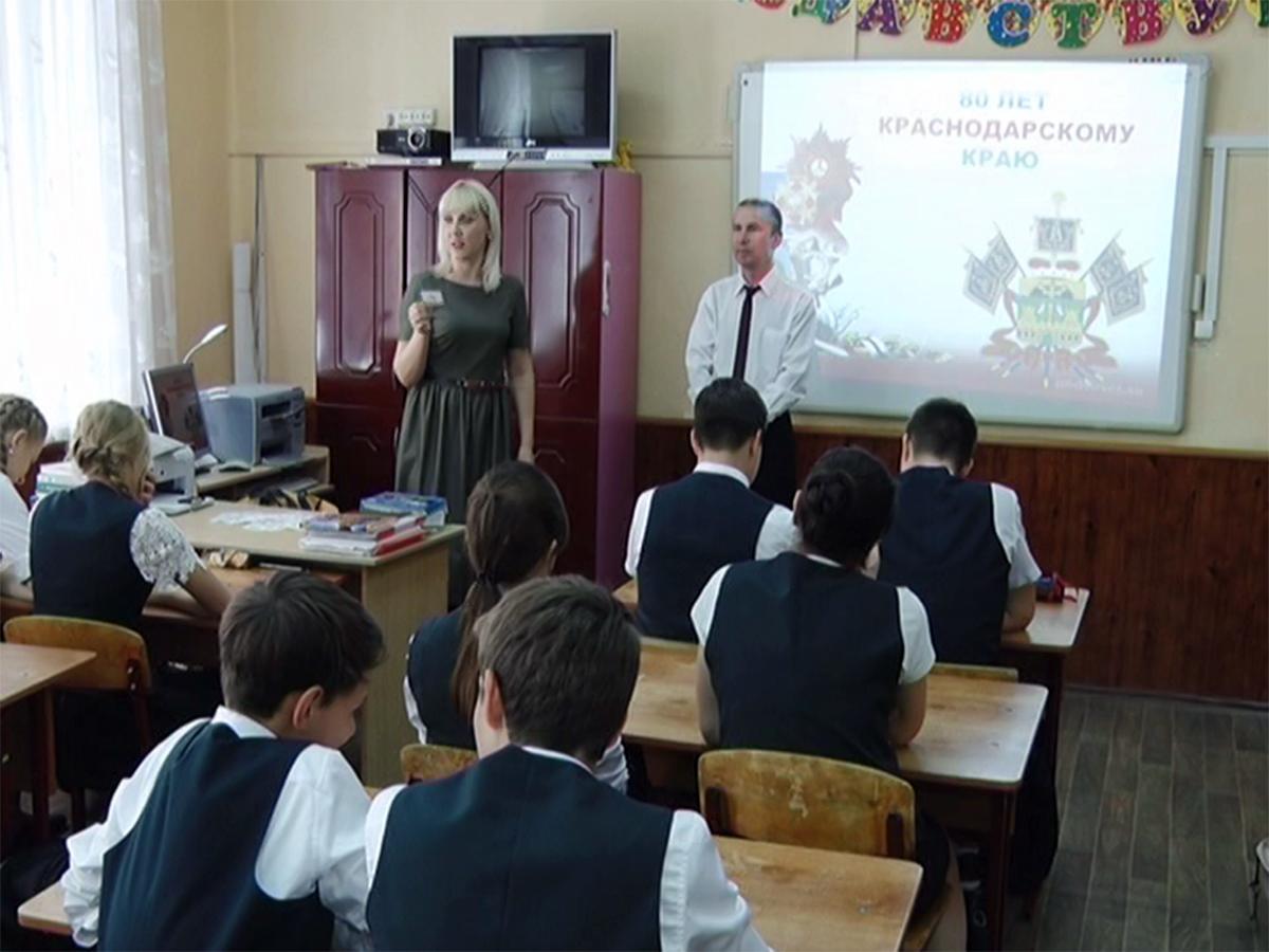 Армавирские школьники оценили лото, посвященное 80-летию Краснодарского края