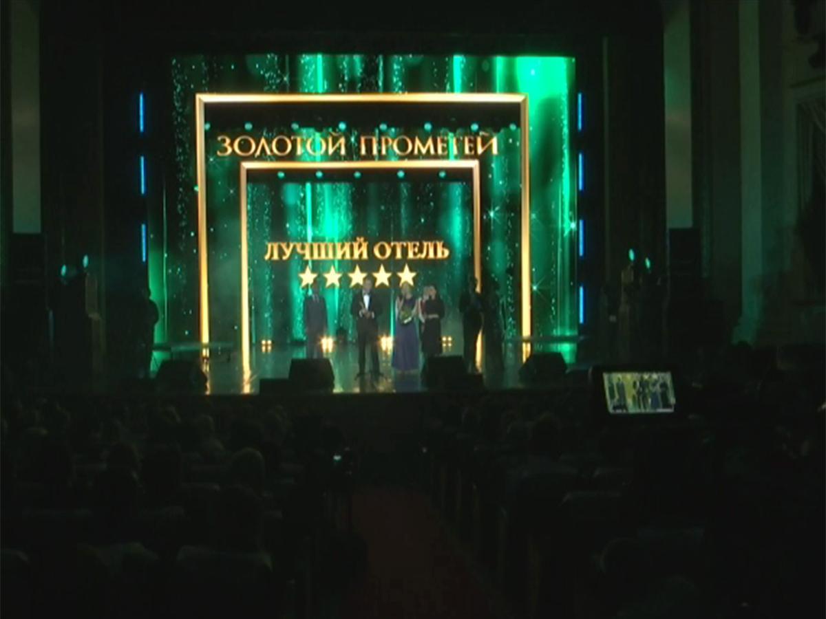 В Сочи подвели итоги первой городской премии в области гостеприимства «Золотой Прометей»