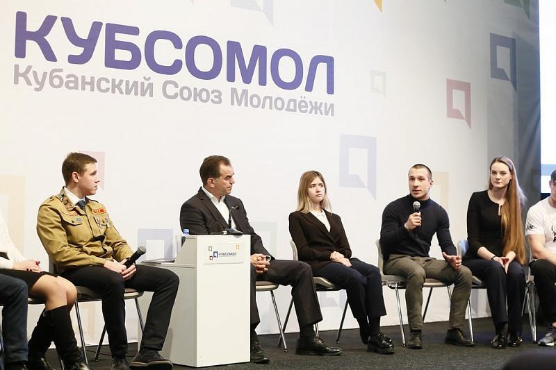 Кубсомол собирается объединить молодежь всего края