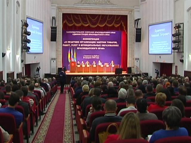 Специалисты ЗСК провели в Славянске-на-Кубани конференцию по госзакупкам