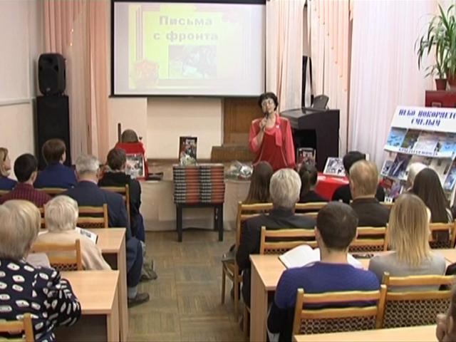 В Краснодаре презентовали третий том «Писем с фронта»