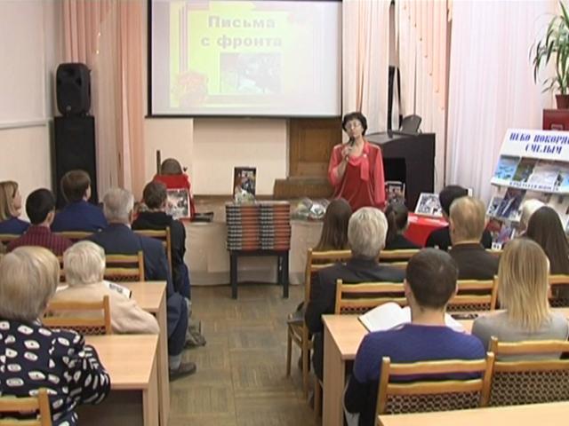 В Ленинградском районе презентовали третий том книги «Письма с фронта»