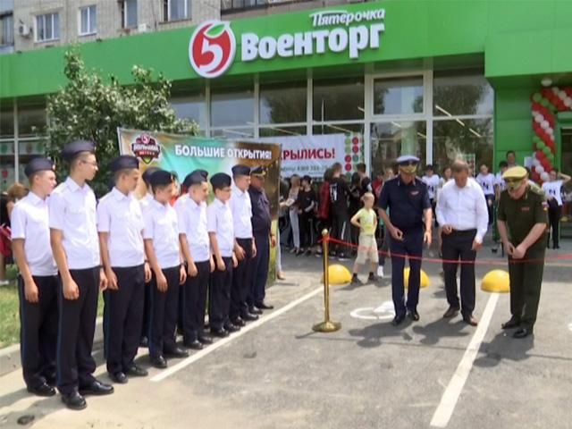 647b720d222 В Краснодаре открыли универсам «Военторг-Пятерочка» - Кубань 24