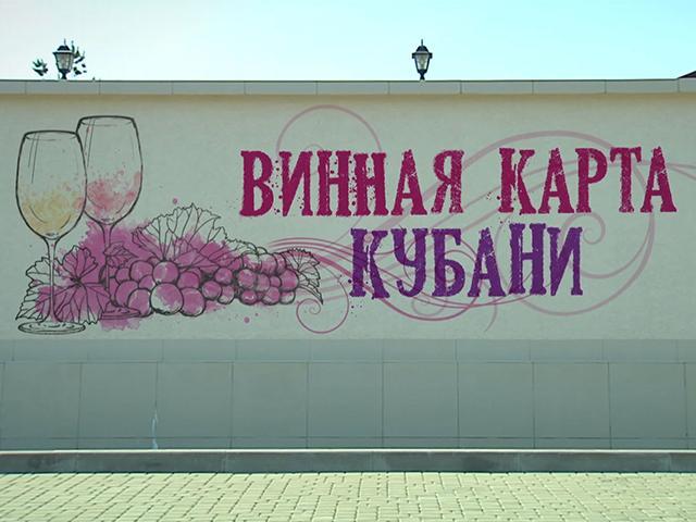 Спецрепортаж: винная карта Кубани