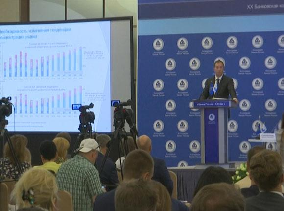 В Сочи завершил работу международный банковский форум