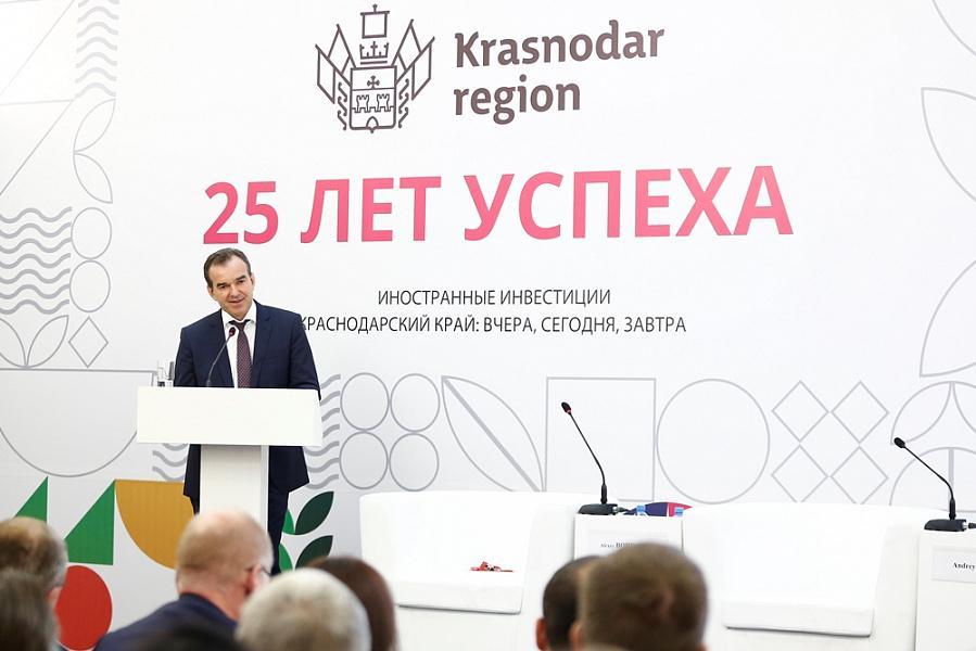 В Краснодаре подвели итоги 25-летней истории зарубежных инвестиций в экономику края