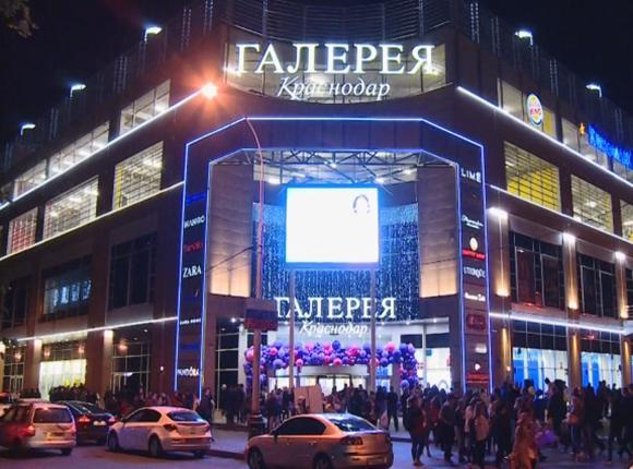 ТРЦ «Галерея Краснодар» отпраздновал десятилетие
