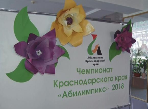 В Армавире открылся краевой чемпионат «Абилимпикс-2018»