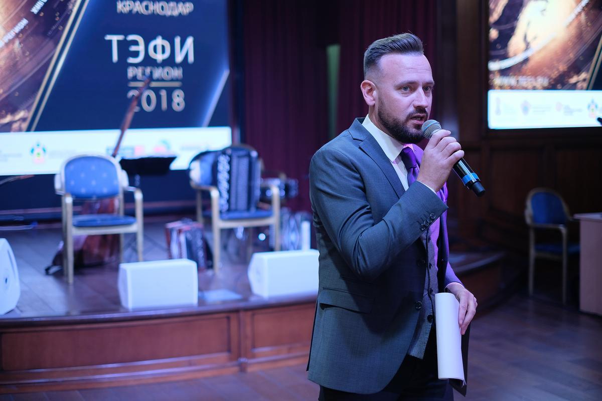 Полуфинал «ТЭФИ-Регион» в Краснодаре