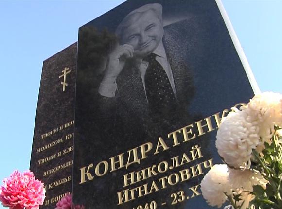 На Кубани почтили память экс-губернатора Николая Кондратенко