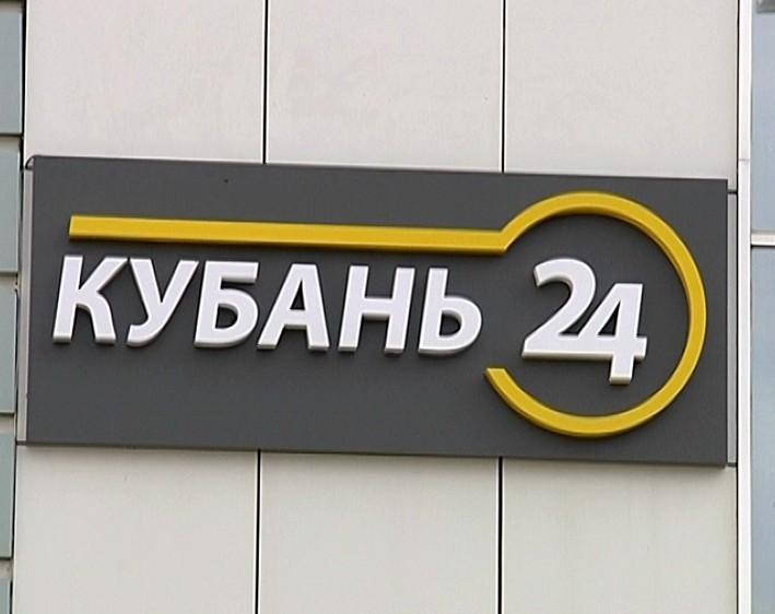 Спецрепортаж: Запуск телеканала и интернет-портала «Кубань 24»