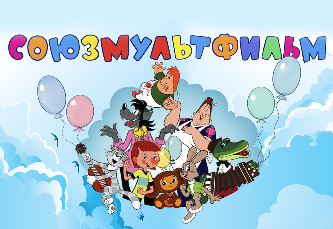 Тест на знание советских мультфильмов
