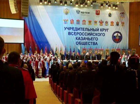 Всероссийское казачье общество начнет работу в феврале