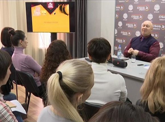 На телеканале «Кубань 24» для представителей СМИ провели мастер-класс