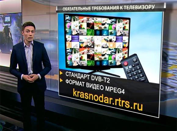 Как подготовить телевизор к переходу на цифровое вещание