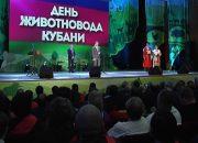 «Факты 24»: на Кубани впервые отметили День животновода, в Краснодаре сотрудники полиции проводят рейды по пресечению продажи краснокнижных растений
