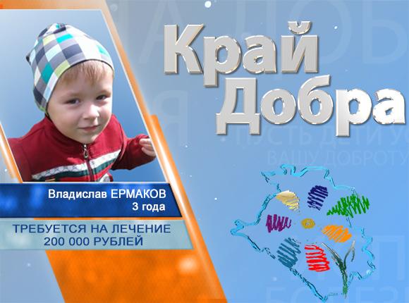 «Край добра». Владислав Ермаков