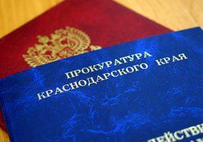 В Краснодаре сотрудникам «Санги-Стиля» выплатили 42 млн рублей долгов по зарплате